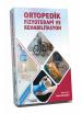 Dosyayı görüntüleyin Ortopedik Fizyoterapi ve Rehabilitasyon - Prof. Dr. Hasan HALLAÇELİ